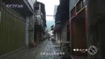 世界遗产在中国21武夷山