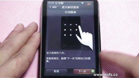 【乐phone基本教程】如何设置屏幕锁定www.wofs.com.cn