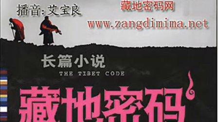 藏地密码有声小说艾宝良版第97集
