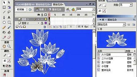 FLASH动画教程392 鼠绘动态花朵4