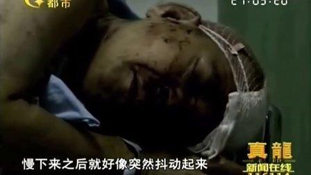 温州动车追尾事故幸存者讲述惊现瞬间 20110724 新闻在线