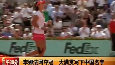 李娜法网夺冠 大满贯写下中国名字 110605 正午30分
