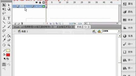 flash cs5视频教程506 梅花鼠标特效
