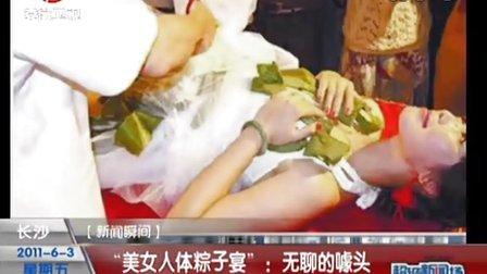 长沙 美女人体粽子宴:无聊的噱头 110603 超级新闻场