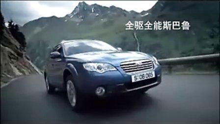 斯巴鲁汽车 经典广告