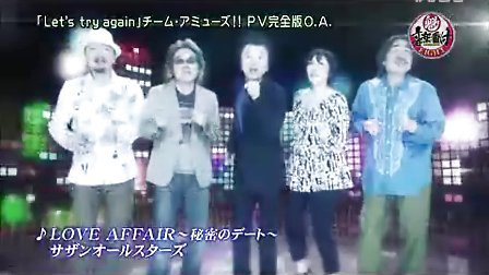 20110421-amuse-let's try again 完整PV