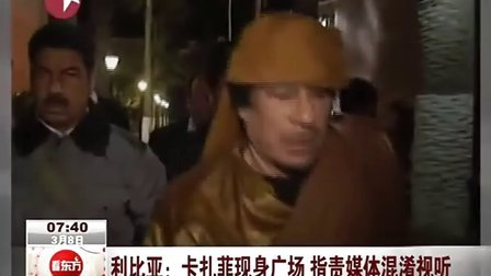 利比亚:卡扎菲现身广场  指责媒体混淆视听 [看东方]