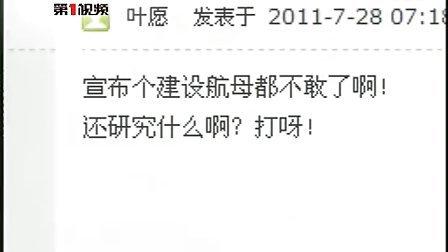 孔庆东:中国航母不改变中国的国防力量