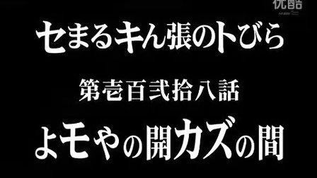『ロケみつ』'11.07.14 自力海鮮丼3D/西日本横断 第壱百弐拾八話