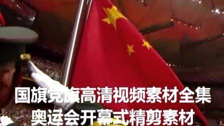 北京奥运会开幕式上升国旗 国旗高清素材全集
