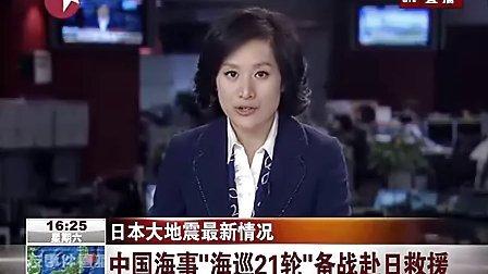 """中国海事""""海巡21轮""""备战赴日本地震救援"""