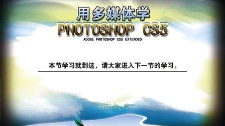 用多媒体学Photoshop CS5--仿制图章工具 [www.edusoft.com.cn育碟软件]
