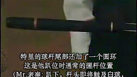 WPBSA官方斯诺克基础教程 第3集  后摆时的握杆 运杆距离 送杆 后摆