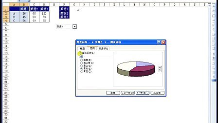 C06交互式图表之二《Excel图表实战技巧精粹》视频导读教程