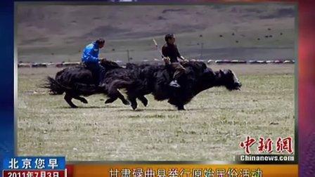 甘肃碌曲县举行原始民俗活动 110703 您早