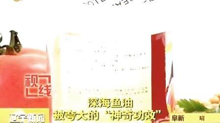 """深海鱼油被夸大的""""神奇功效"""" 110411 辽宁新闻"""
