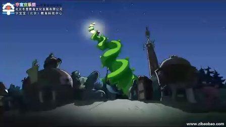百集动画片《字宝宝乐园》主题歌