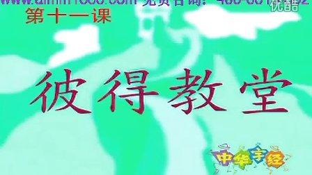 儿童识字 中华字经[-上-] www.almm1688.com 孩子动漫学歌曲  宝宝认字 动漫认字