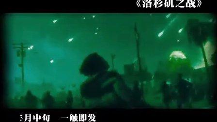 《洛杉矶之战》中文预告片