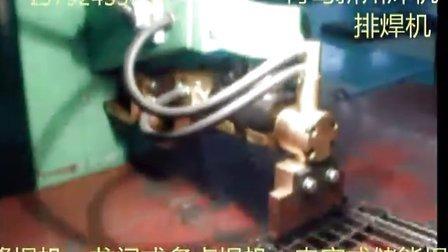 养殖笼焊机、排焊机