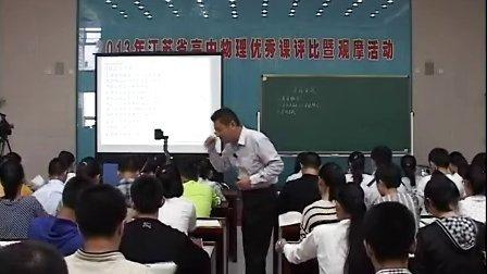 2013年江苏省高中物理优课评比20131012《力的合成》二沭阳如东中学周驰明