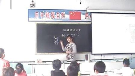 李莹讲二年级数学上册加减混合运算