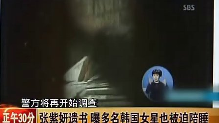 张紫研遗书  曝多名韩国女星也被迫陪睡 110310  正午30分