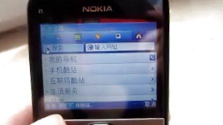 14.E5 UC浏览器上网