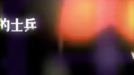 我的火蓝刀锋(一)4