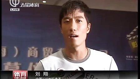 刘翔也是金刚迷  赶潮尝鲜《变形金刚3》 [晚间体育新闻]