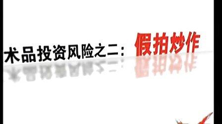 [爱看影院]【天天五味评20110406】艺术品 咋就这么贵