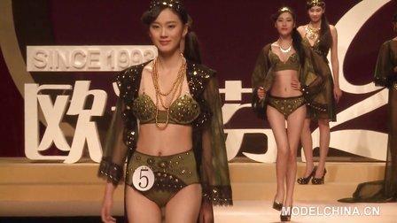 【模特中国】中国国际时装周2014春夏 欧迪芬杯中国内衣设计大赛1