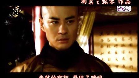 纪念步步惊心若曦情感历程MV(八爷VS四爷)MV---回不去