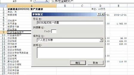 宏命令在EXCEL排版中的应用