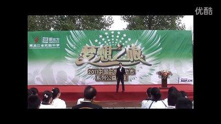 【哈尔滨新东方】李旭老师在实验中学的精彩演讲