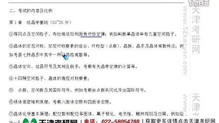 天津大学无机材料科学基础考研考研大纲解析