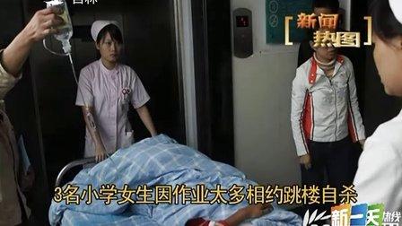 3名小学女生因作业太多相约跳楼自杀 [新一天]