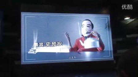 征途2发布会调侃史玉柱免费游戏