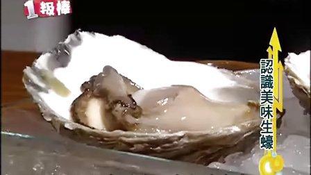 生活一级棒—苹果焦糖冰淇淋 自制苹果派 认识美味生蚝 酸硬李子变好吃  拉链变身吸睛饰品