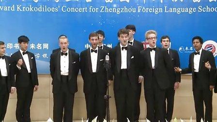 哈佛大学鳄鱼合唱团郑外演唱会