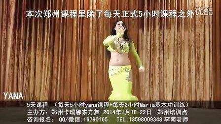 乌克兰天才舞蹈家--YANA 郑州卡瑞娜集训课程 2014 1.18