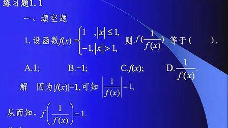 高等数学上_一元函数微积分第005讲