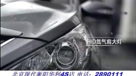 第八代索纳塔衡阳上市 衡阳华利4S店 衡阳汽车网HYQCW.com