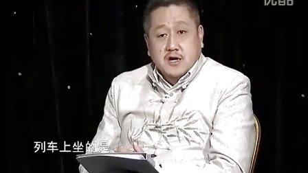 孔庆东老师点评电视连续剧《专列一号》(1)完整版