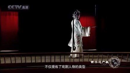世界遗产在中国11昆曲