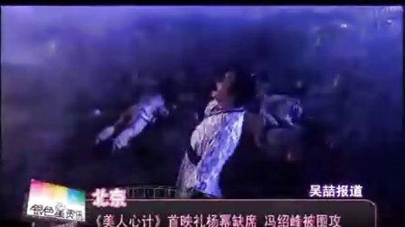 20110325 银色星资讯 《美人心计》首映礼杨幂缺席 冯绍峰被围攻