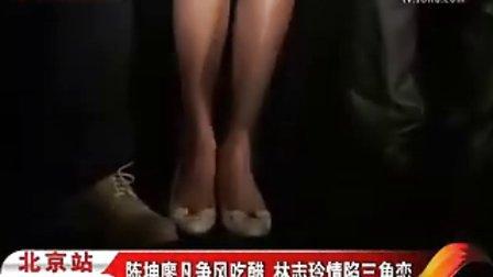 林志玲搭上俩猛男 与陈坤廖凡陷三角恋  龙江网视
