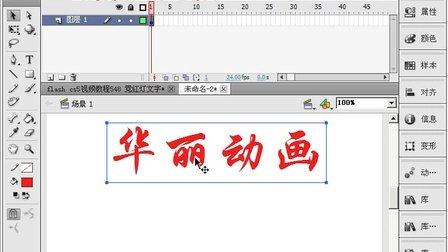 flash cs5视频教程548 滤镜文字特效