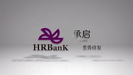哈尔滨银行普惠相册