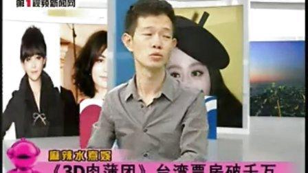 《3D肉蒲团》台湾票房破千万